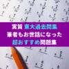 院試数学を仕上げる! 超おすすめ問題集