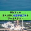 東京大学航空宇宙工学専攻と他大学の大学院を比べてみた